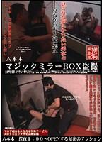 六本木マジックミラーBOX盗撮