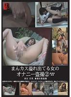 「まんカス溢れ出てる女のオナニー盗撮 2」のパッケージ画像