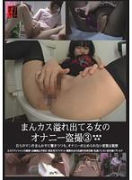 「まんカス溢れ出てる女のオナニー盗撮 3」のパッケージ画像