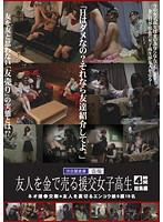 「友人を金で売る●交女子校生 4時間総集編」のパッケージ画像