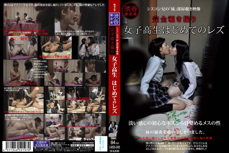 [LMSS-008] シスコン兄の「妹」部屋覗き映像 完全覗き撮り 女子校生 はじめてのレズ ラハイナ東海