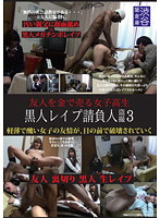 [LMSS-014] Three Black School Girls Rape (250MB MKV x264)
