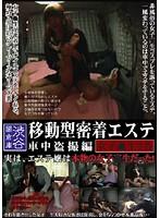 「移動型 密着エステ 車中盗撮編 摘発女子校生3名」のパッケージ画像