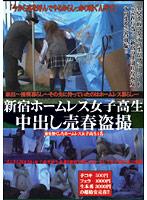 新宿ホームレス女子校生 中出し売●盗撮