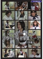 女子校生 17●の記録 診察室の秘密暴露テープ (盗撮)