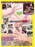 「日本の手コキ大全集 ボリュームたっぷり240分」のパッケージ画像
