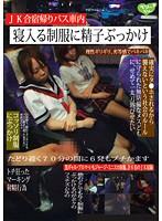 「JK合宿帰りバス車内 寝入る制服に精子ぶっかけ」のパッケージ画像