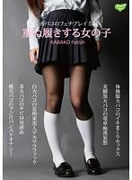 「カバコのフェチプレイ5編 重ね履きする女の子」のパッケージ画像