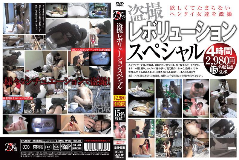 盗撮レボリューションスペシャル ¥2,980 4時間 15名収録!!