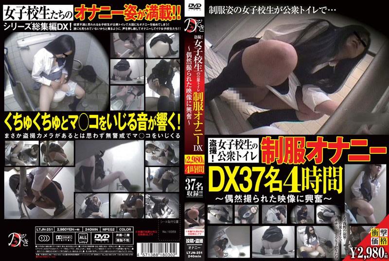[LTJN-251] 盗撮!女子校生の公衆トイレ制服オナニーDX 〜偶然撮られた映像に興奮〜