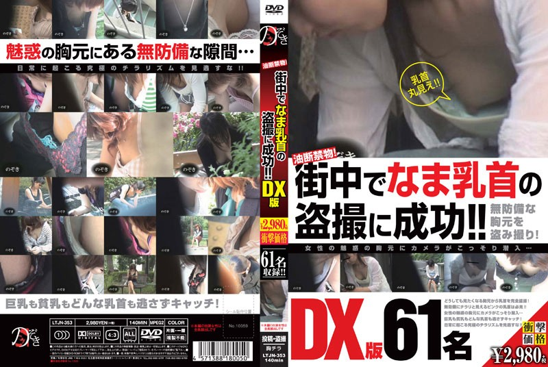 [LTJN-353] 油断禁物! 街中でなま乳首の盗撮に成功!! DX版61名収録!! ラハイナ東海