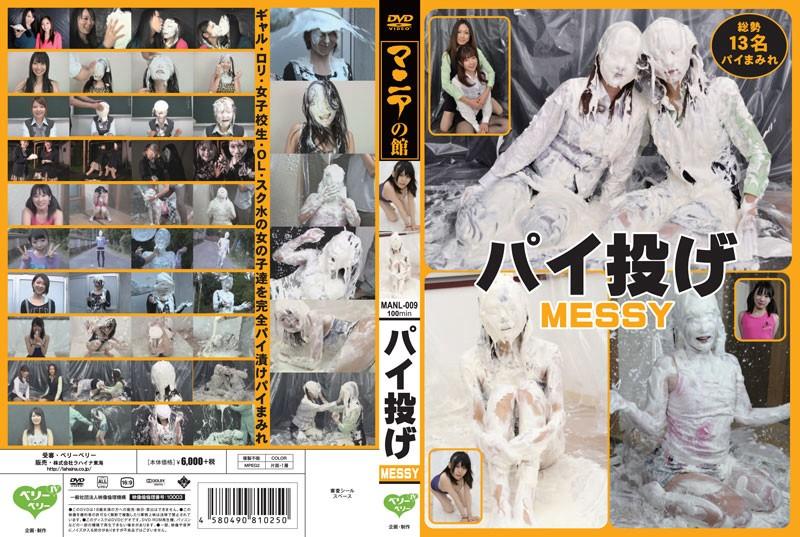 [MANL-009] パイ投げ MESSY ラハイナ東海