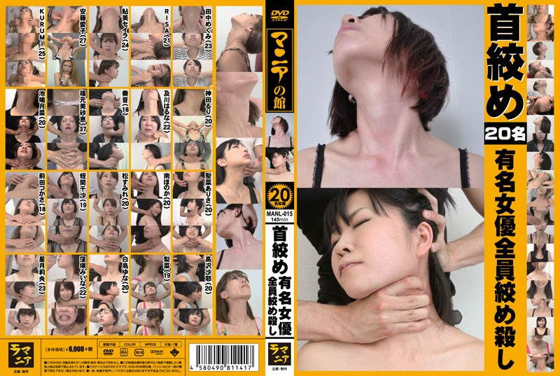 [MANL-015] 首絞め 有名女優全員絞め殺し