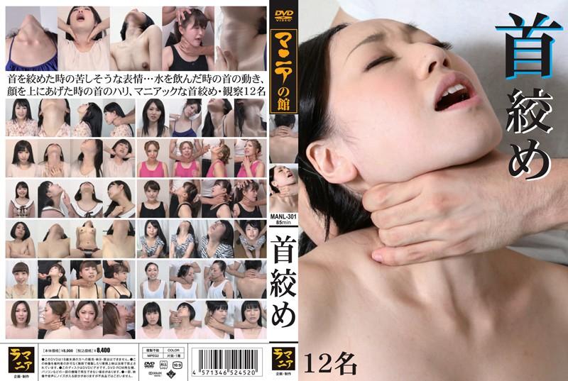 [MANL-301] 首絞め