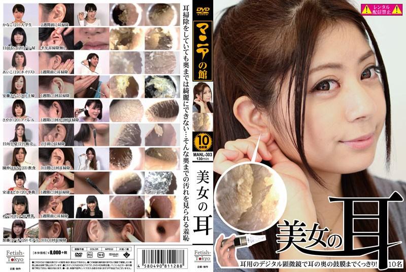 [MANL-303] 美女の耳 ラハイナ東海  接写