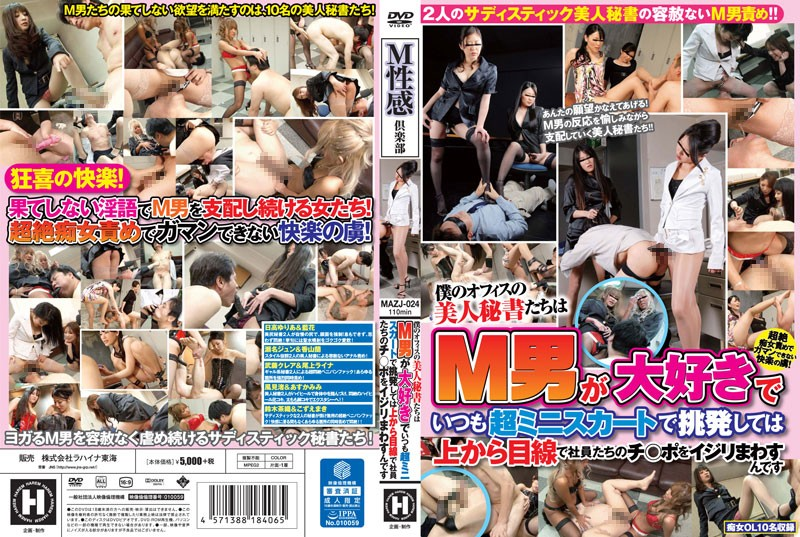 MAZJ-024 Beautiful Secretary Who Of My Office I'm Tinkering Ji ○ Port Of Employees Who In The Eyes From Above By Provocation In The Always Ultra-mini Skirt Love M Man  Suzukicha Shoku