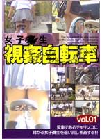 女子●生 視姦自転車 vol.1