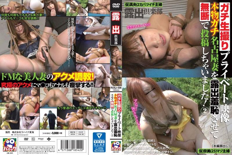 ガチ生撮りプライベート映像 本物ガチ名古屋妻を露出羞恥させて無断で投稿しちゃいました! 2 ROSJ-006