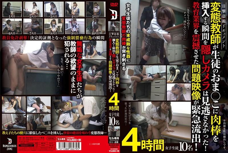 [SLAHA-004] 目撃盗撮ドキュメント 変態教師が生徒のおま○こに肉棒を挿入する瞬間を隠しカメラは見逃さなかった!教育業界を震撼させた問題映像が緊急流出! 4時間 SLAHA