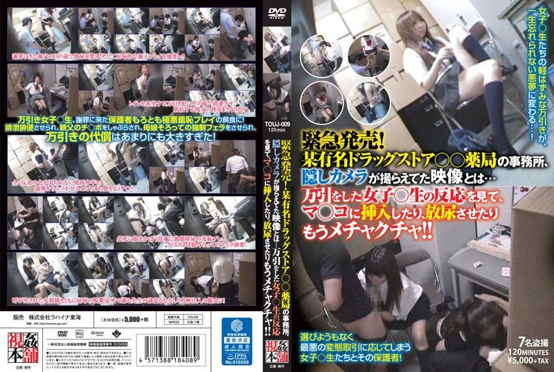 [TOUJ-009] 緊急発売!某有名ドラッグストア○○薬局の事務所、隠しカメラが撮らえてた映像とは…万引をした女子○生の反応を見て、マ○コに挿入したり、放尿させたりもうメチャクチャ!! 学生服 投稿 ラハイナ東海
