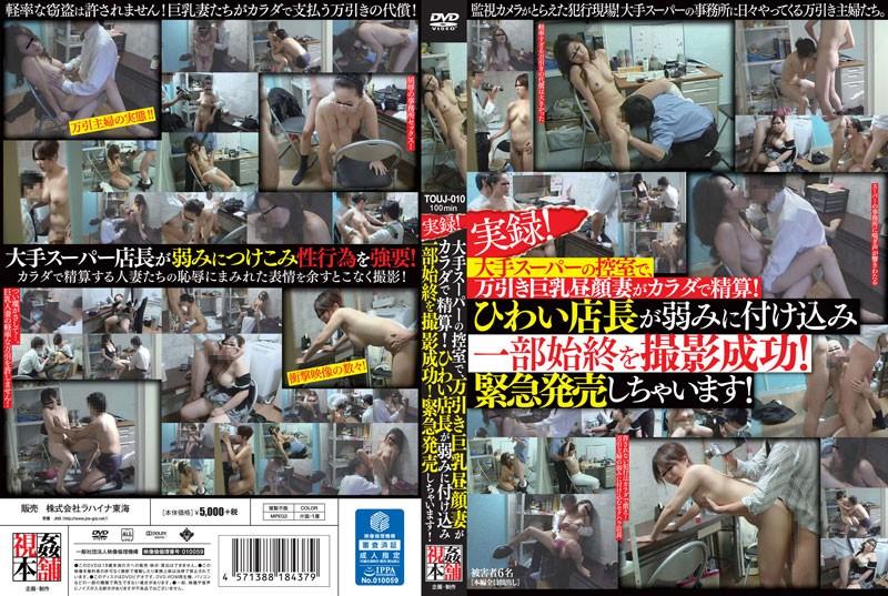[TOUJ-010] 実録!大手スーパーの控室で、万引き巨乳昼顔妻がカラダで精算!ひわい店長が弱みに付け込み一部始終を撮影成功!緊急発売しちゃいます!