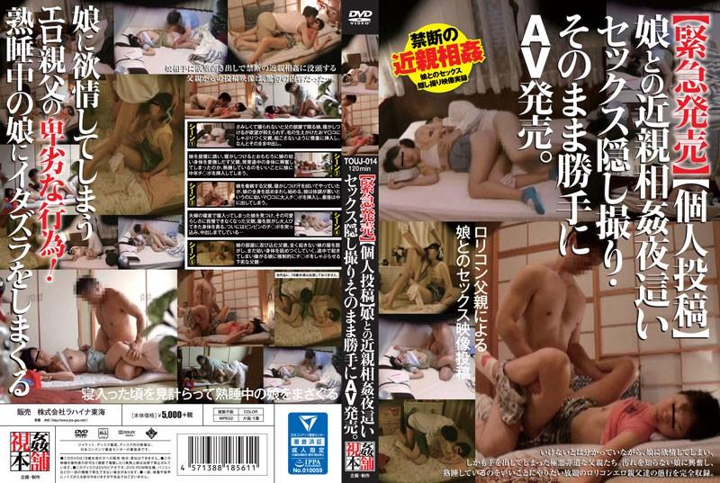 [TOUJ-014] [緊急発売][個人投稿]娘との近親相姦夜這いセックス隠し撮り・そのまま勝手にAV発売。