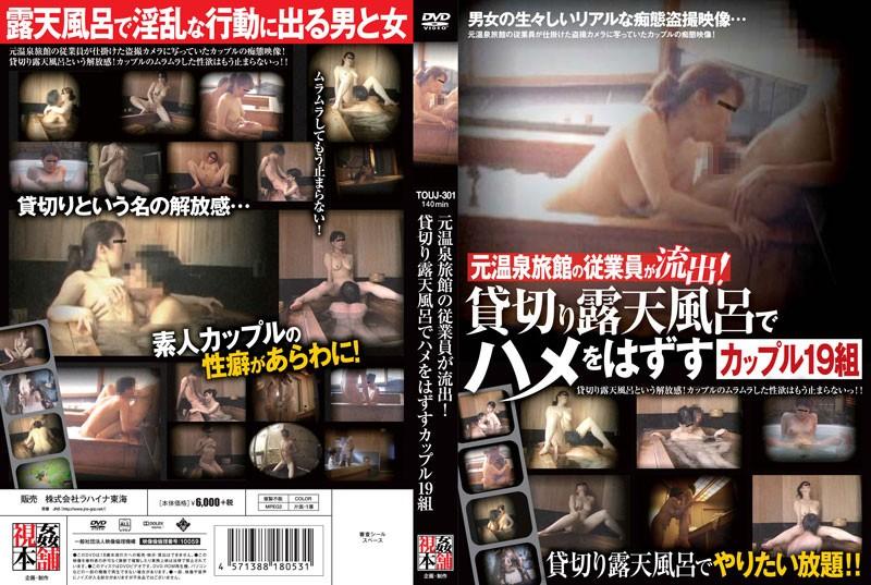 [TOUJ-301] 元温泉旅館の従業員が流出!貸切り露天風呂でハメをはずすカップル19組 TOUJ
