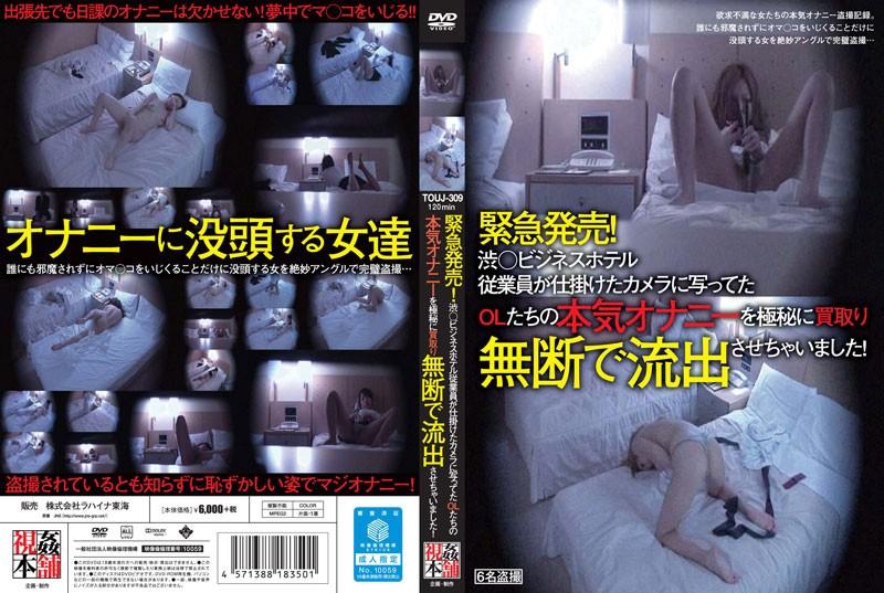 [TOUJ-309] 緊急発売!渋●ビジネスホテル従業員が仕掛けたカメラに写ってたOLたちの本気オナニーを極秘に買取り無断で流出させちゃいました!