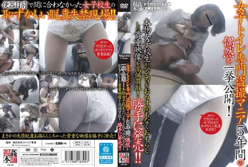[TOUJ-312] 女子トイレ専門盗撮マニア5年間の偶然を一挙公開!本物女子校生がパンティをおろす間もなくおもらしした貴重映像を高価買取!勝手に発売!!