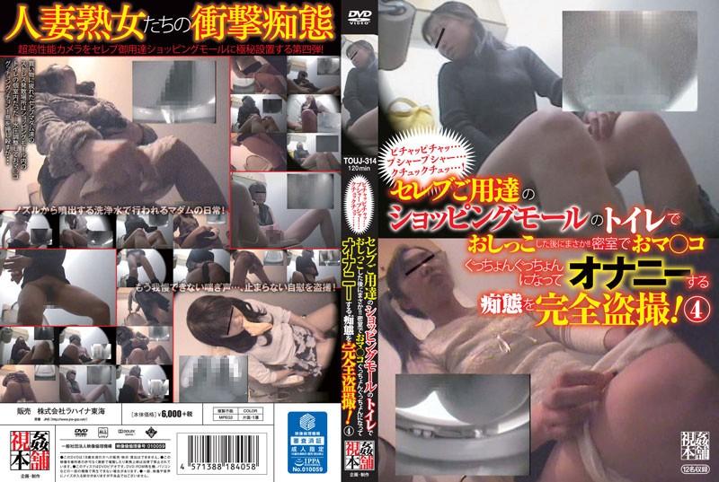 [TOUJ-314] ピチャッピチャッ…プシャープシャー…クチュックチュッ…!セレブご用達のショッピングモールのトイレでおしっこした後にまさか !! 密室でおマ●コぐっちょんぐっちょんになってオナニーする痴態を完全盗撮! 4 ラハイナ東海