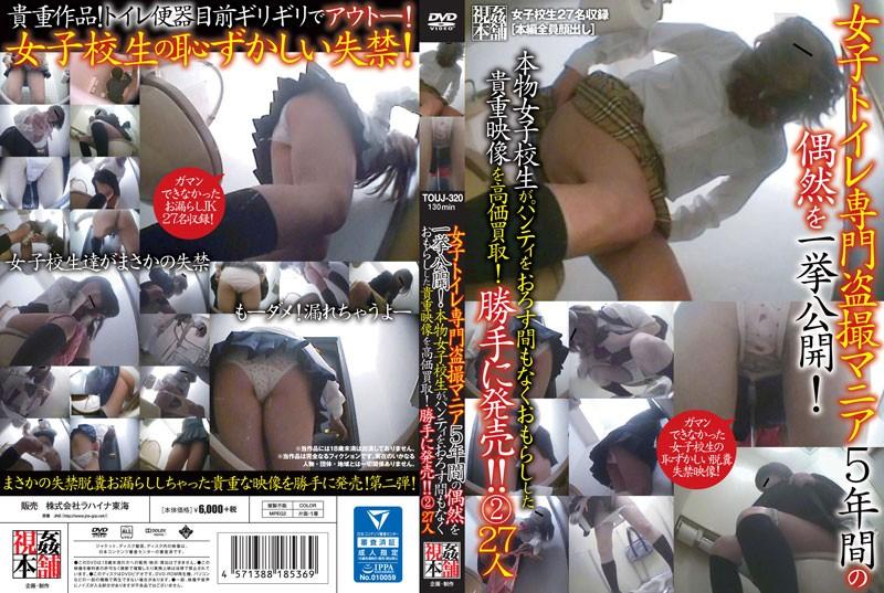 [TOUJ-320] 女子トイレ専門盗撮マニア5年間の偶然を一挙公開!本物女子校生がパンティをおろす間もなくおもらしした貴重映像を高価買取!勝手に発売!! 2 27人 ラハイナ東海