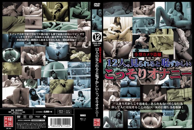 [TOUL-004] 小型カメラ盗撮 12人の見られると恥ずかしいこっそりオナニー TOUL