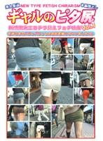 「ギャルのピタ尻 Vol.1」のパッケージ画像