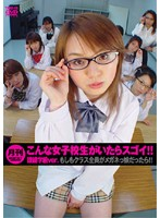 「こんな女子校生がいたらスゴイ!!眼鏡学級ver.」のパッケージ画像