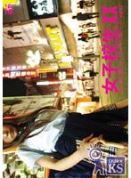 女子校生XX vol.02