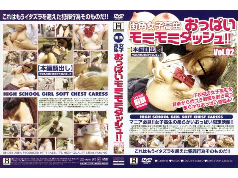 UARD-31 街角女子校生おっぱいモミモミダッシュ!! Vol.02