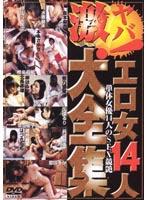 「激ヤバ! エロ女14人大全集」のパッケージ画像