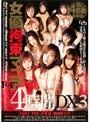��ͥ-��«�ޥ˥� 4����DX3