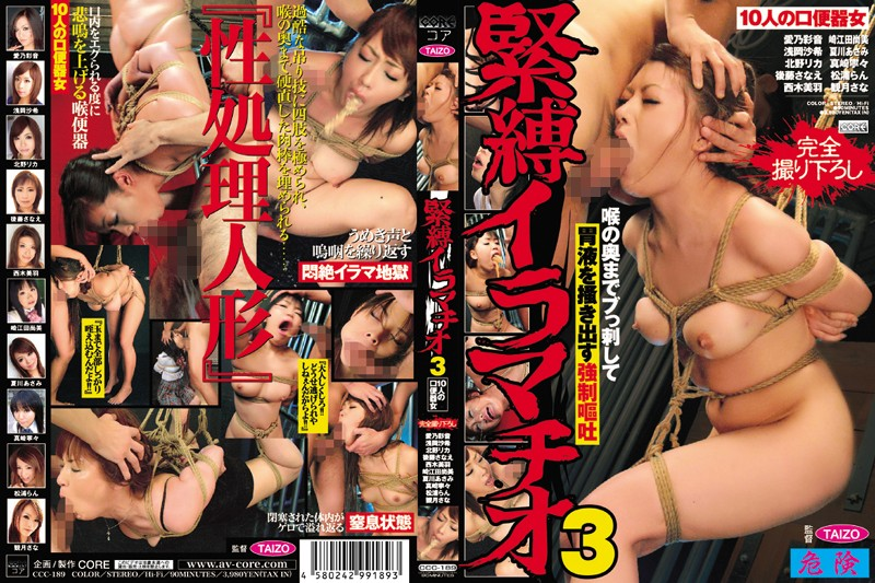 制服 CCC-189 The Mouth Of The Human Urinal Woman Deep Throating Bondage 3 10 Blow  松浦らん