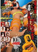 「電動工具を極悪改造したマシンバイブでマ●コアナルを凌辱され続ける女たち 10人4時間」のパッケージ画像