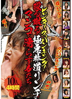 「ビンタ!スパンキング!殴る蹴るの極悪非道リンチでマ●コを濡らす女たち 10人4時間」のパッケージ画像