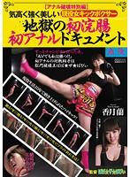 【予約】アナル破壊特別編 気高く強く美しい現役女キックボクサー 地獄の初浣腸初アナルドキュメント