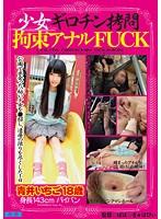 [CORE-020] Barely Legal Girochin Tied Up Anal Torture FUCK Ichigo Aoi
