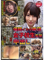 Image CORE-027 Otoha Nanase Let Go Out Hypnotic Climax School Girls In Captivity