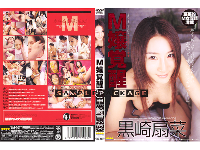 [JM-101] M嬢覚醒 黒崎扇菜