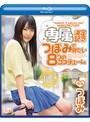 2,945円 ムーディーズ 日本で最も愛されているアイドル女優の「つぼみ」ちゃんが、遂にMOODYZで専属決定!専属1発目の今作では、つぼみ ちゃんのアイドル級ルックスと可愛い笑顔、もちろんHなところも存分に堪能できるイメ ージ+3SEXを含む5エロコーナーを収…