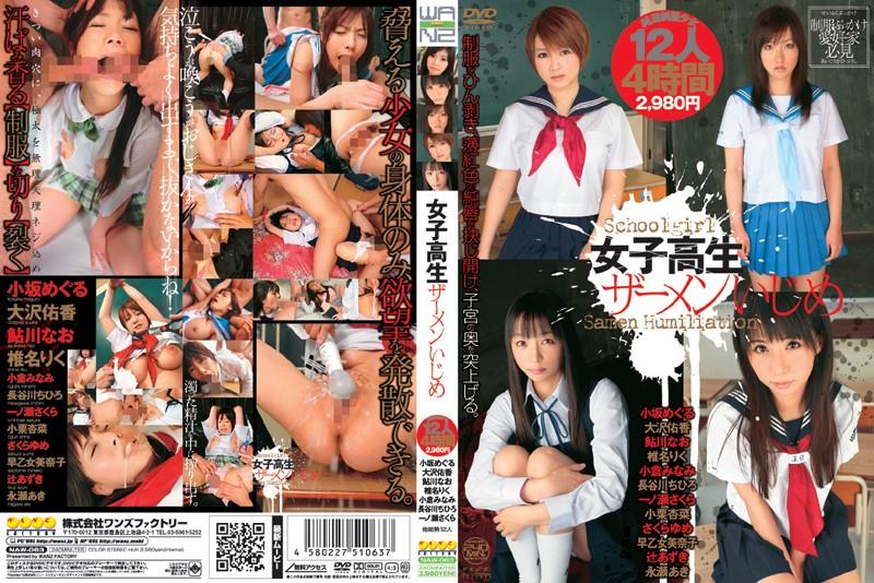 NAW-063 女子校生ザーメンいじめ  拘束