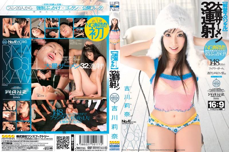 [NWF-177]  【解禁スペシャル】大量ザーメン32連射 吉川莉奈