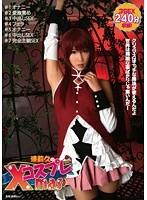 [PPS-261] Cosplay Xmas ~ Minato Riku