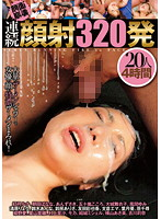 「顔面崩壊 連続顔射320発 20人4時間」のパッケージ画像